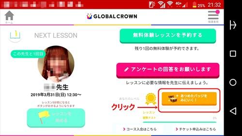 グローバルクラウンのアプリ紹介