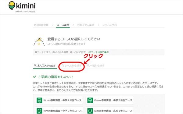 Kimini英会話の無料体験レッスンの申し込み方