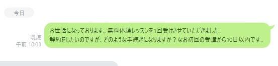 Kiminiの解約方法