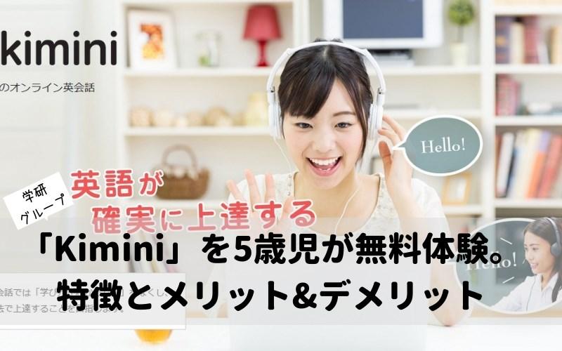 【口コミ】学研Kimini(キミニ)の評判と特徴。無料体験してみた。