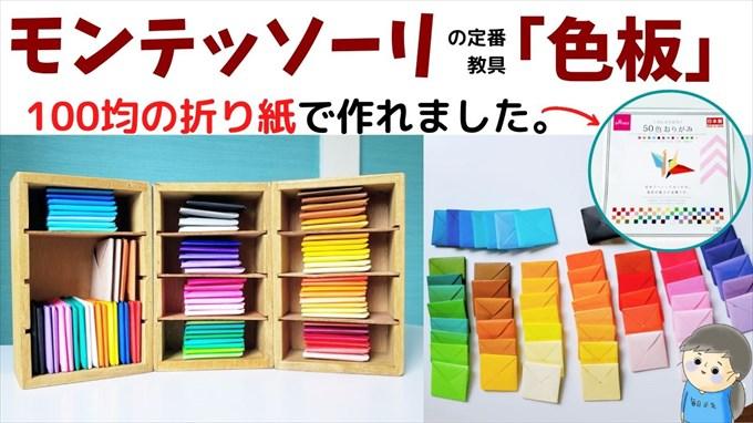 モンテッソーリ「色板」をダイソー(100均)折り紙で作る!作り方&使い方
