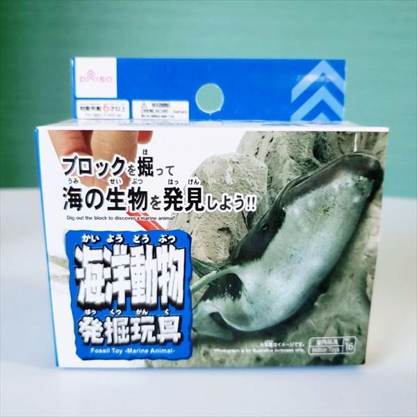 ダイソー発掘玩具 海洋動物