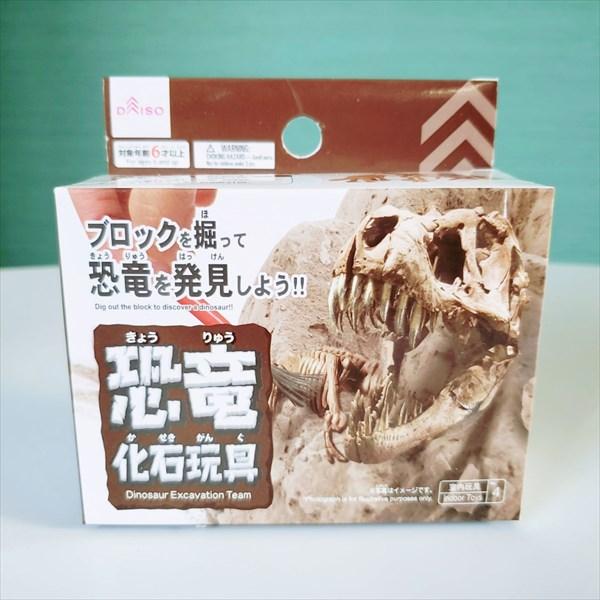 恐竜化石(ダイソー発掘玩具)