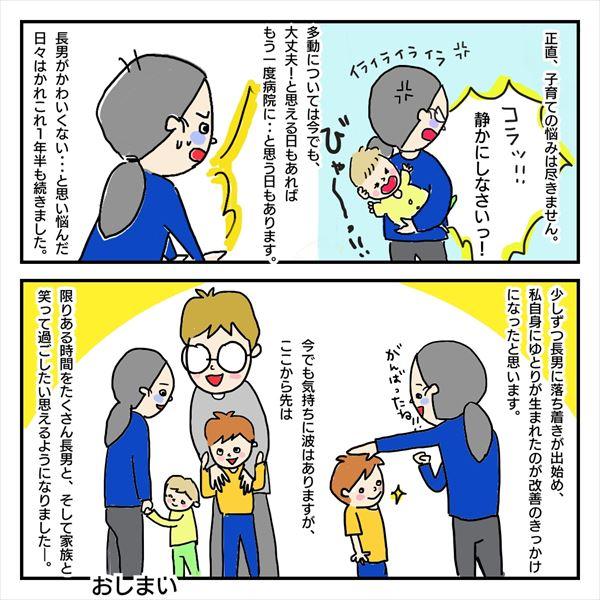 息子知育をあきらめた理由4-9
