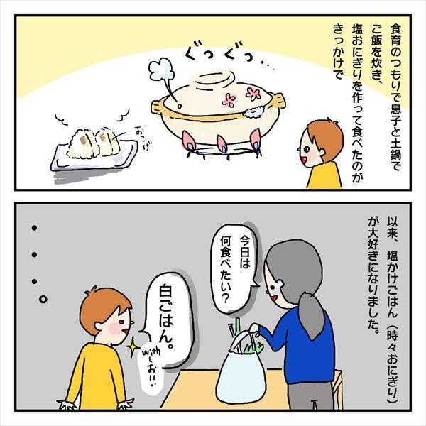 なぜ、食べないのか。息子の偏食日記6