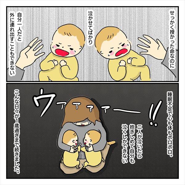 双子ママの憂鬱な出来事1